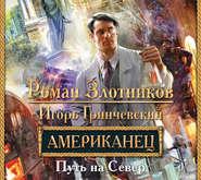 ГРИНЧЕВСКИЙ И., ЗЛОТНИКОВ Р. АУДИОКНИГА MP3. Американец. Путь на Север