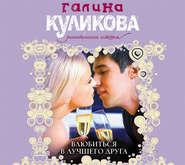 КУЛИКОВА Г. АУДИОКНИГА MP3. Влюбиться в лучшего друга