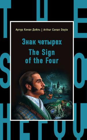 КОНАН ДОЙЛ А., ПОПОВЕЦ М. Знак четырех / The Sign of the Four