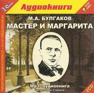 БУЛГАКОВ М. АУДИОКНИГА MP3. Мастер и Маргарита