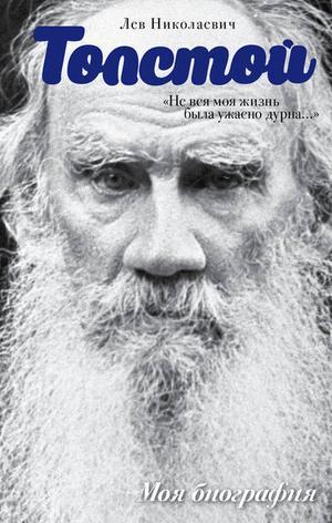 ТОЛСТОЙ Л. «Не вся моя жизнь была ужасно дурна…» (сборник)