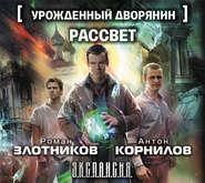 ЗЛОТНИКОВ Р., КОРНИЛОВ А. АУДИОКНИГА MP3. Урожденный дворянин. Рассвет