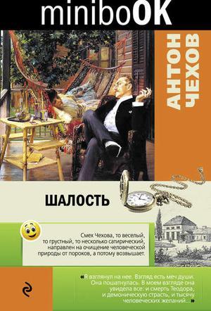 ЧЕХОВ А. Шалость (сборник)