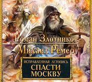ЗЛОТНИКОВ Р., РЕМЕР М. АУДИОКНИГА MP3. Спасти Москву