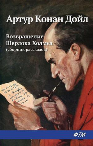 КОНАН ДОЙЛ А. Возвращение Шерлока Холмса (сборник)