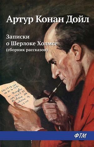 КОНАН ДОЙЛ А. Записки о Шерлоке Холмсе (сборник)