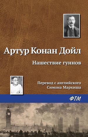 КОНАН ДОЙЛ А. Нашествие гуннов