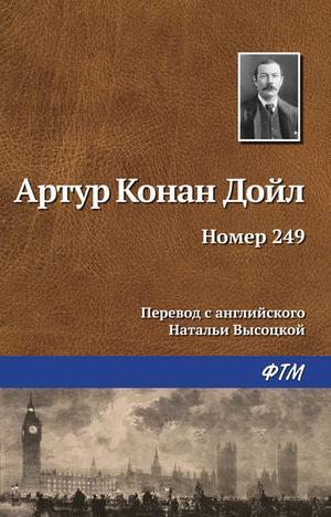 КОНАН ДОЙЛ А. Номер 249