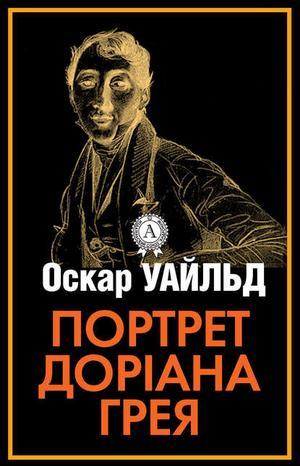 УАЙЛЬД О. Портрет Доріана Грея