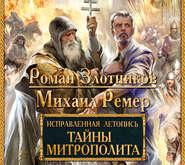 ЗЛОТНИКОВ Р., РЕМЕР М. АУДИОКНИГА MP3. Тайны митрополита