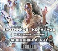 ЗЛОТНИКОВ Р., КОРНИЛОВ А. АУДИОКНИГА MP3. Урожденный дворянин. Защитники людей