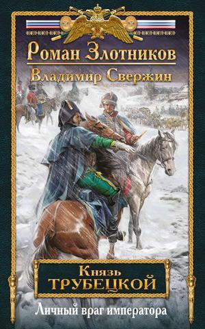 ЗЛОТНИКОВ Р., СВЕРЖИН В. Личный враг императора