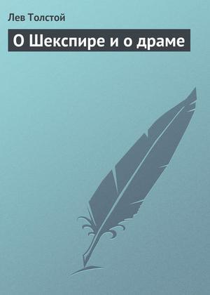 ТОЛСТОЙ Л. О Шекспире и о драме