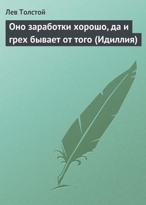 ТОЛСТОЙ Л. Оно заработки хорошо, да и грех бывает от того (Идиллия)
