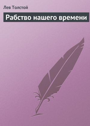 ТОЛСТОЙ Л. Рабство нашего времени