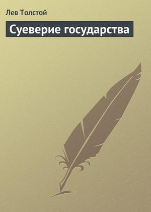 ТОЛСТОЙ Л. Суеверие государства
