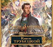ЗЛОТНИКОВ Р., ЗОЛОТЬКО А. АУДИОКНИГА MP3. Князь Трубецкой