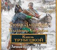 ЗЛОТНИКОВ Р., СВЕРЖИН В. АУДИОКНИГА MP3. Личный враг императора