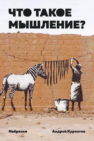КУРПАТОВ А. Что такое мышление? Наброски