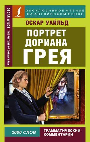 УАЙЛЬД О. Портрет Дориана Грея / The Picture of Dorian Gray