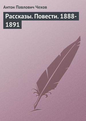 ЧЕХОВ А. Рассказы. Повести. 1888-1891