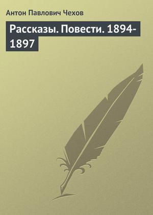 ЧЕХОВ А. Рассказы. Повести. 1894-1897
