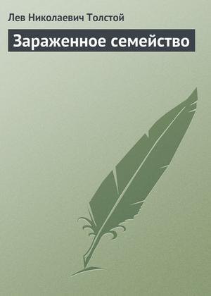 ТОЛСТОЙ Л. Зараженное семейство
