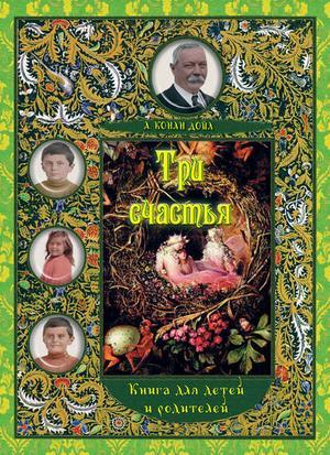 КАЛМЫК К., КОНАН ДОЙЛ А. Три счастья. Книга для детей и взрослых
