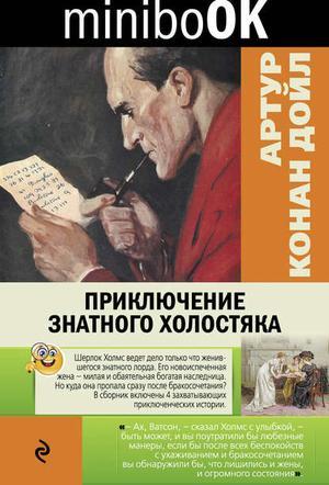 КОНАН ДОЙЛ А. Приключение знатного холостяка (сборник)