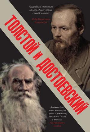 ДОСТОЕВСКИЙ Ф., ТОЛСТОЙ Л. Толстой и Достоевский (сборник)