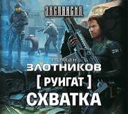 ЗЛОТНИКОВ Р. АУДИОКНИГА MP3. Руигат. Схватка
