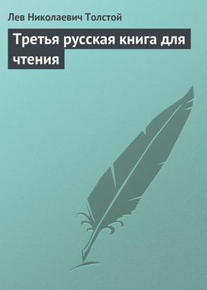 ТОЛСТОЙ Л. Третья русская книга для чтения