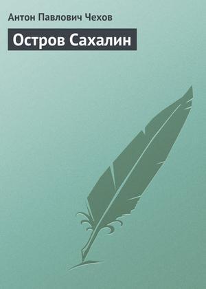 ЧЕХОВ А. Остров Сахалин