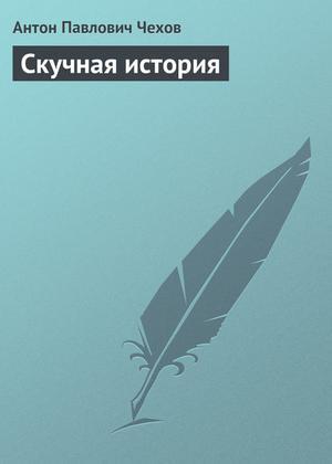 ЧЕХОВ А. Скучная история