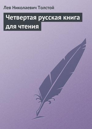 ТОЛСТОЙ Л. Четвертая русская книга для чтения