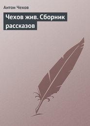 ЧЕХОВ А. АУДИОКНИГА MP3. Чехов жив. Сборник рассказов