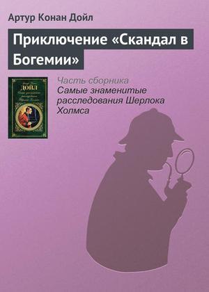 КОНАН ДОЙЛ А. Приключение «Скандал в Богемии»