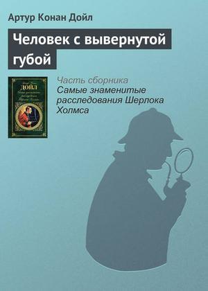 КОНАН ДОЙЛ А. Человек с вывернутой губой