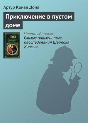 КОНАН ДОЙЛ А. Приключение в пустом доме