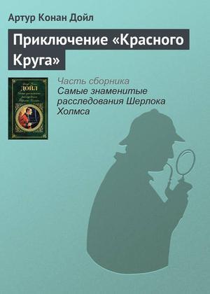 КОНАН ДОЙЛ А. Приключение «Красного Круга»