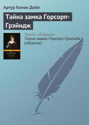 КОНАН ДОЙЛ А. Тайна замка Горсорп-Грэйндж
