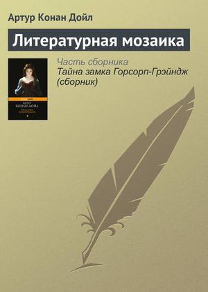 КОНАН ДОЙЛ А. Литературная мозаика
