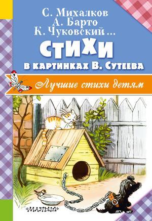 БАРТО А., МИХАЛКОВ С., СТЕЛЬМАХ М. Стихи в картинках В. Сутеева