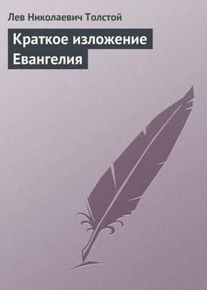 ТОЛСТОЙ Л. Краткое изложение Евангелия