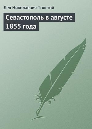 ТОЛСТОЙ Л. Севастополь в августе 1855 года
