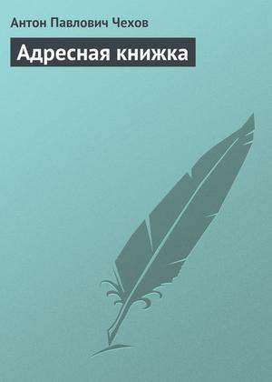 ЧЕХОВ А. Адресная книжка