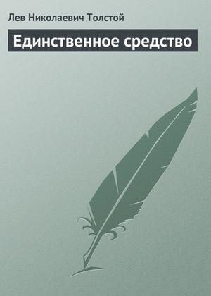 ТОЛСТОЙ Л. Единственное средство