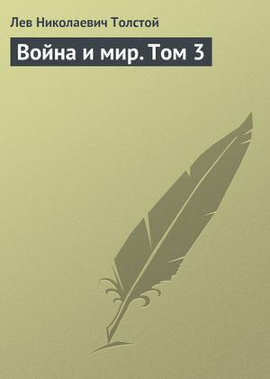 ТОЛСТОЙ Л. Война и мир. Том 3