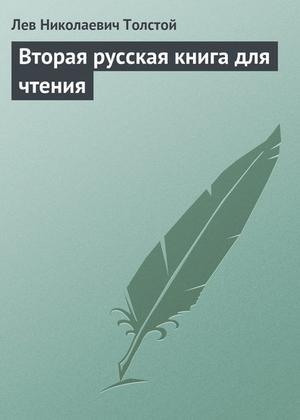 ТОЛСТОЙ Л. Вторая русская книга для чтения