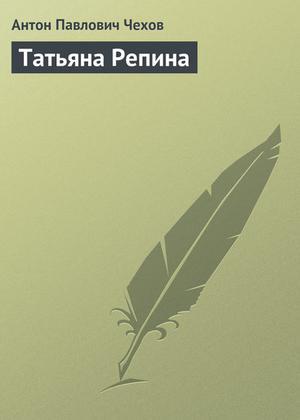 ЧЕХОВ А. Татьяна Репина